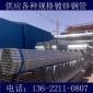 镀锌系列产品 Q345B特价销售 厂家直销镀锌管 Q345B产品量大从优